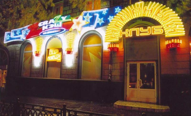 фото Новосибирске казино адреса в